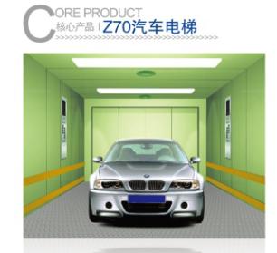 Z-70汽车电梯|公司新闻-河南新辉电梯工程有限公司