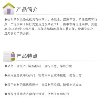 Z10杂物电梯|公司新闻-河南新辉电梯工程有限公司